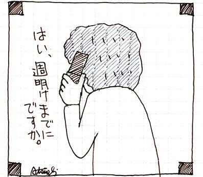 らくがき_294.jpg